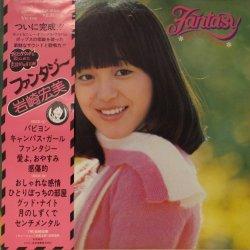 画像1: 岩崎宏美 / ファンタジー (LP)♪