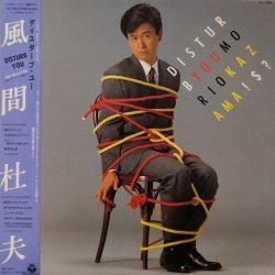 画像1: 風間杜夫 / ディスターブ・ユー (LP)♪