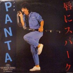 画像1: パンタ(Panta)/ 唇にスパーク (LP)♪