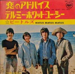 """画像1: ビートルズ(The Beatles)/ 恋のアドバイス (7"""")♪"""