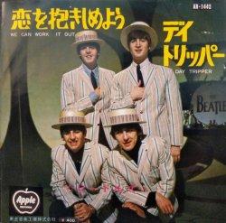 """画像1: ビートルズ(The Beatles)/ 恋を抱きしめよう (7"""")♪"""